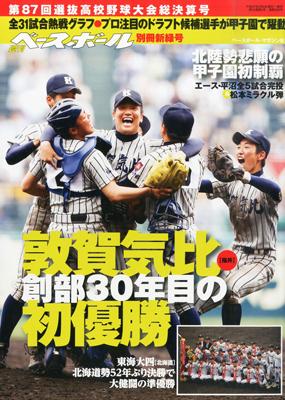 tsurugakehi0403s.jpg