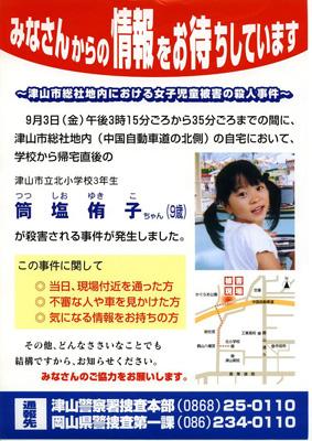 tsuyama_jiken_.jpg