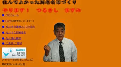 turusashi.jpg