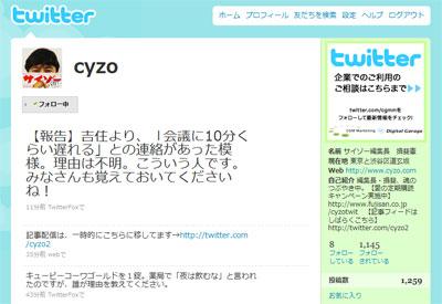 『サイゾー』揖斐編集長、Twitterで出版不況を嘆く 1