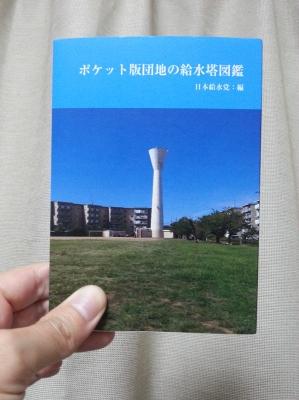 団地の給水塔の地位向上を目指す「日本給水党」党首に会ってきたの画像2