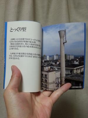 団地の給水塔の地位向上を目指す「日本給水党」党首に会ってきたの画像3