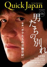 uchimuratsestuyoshi0618.jpg