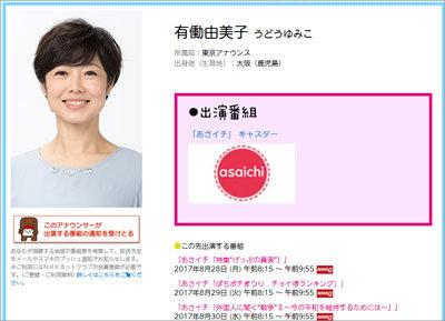 「ヤクザか、渡り鳥か、トラック野郎じゃなきゃイヤ!」NHK有働由美子アナがおじさん偏愛を叫ぶ!の画像1