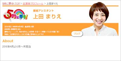 「気に入らないヤツは干す!」上田まりえが語った日テレの闇が深すぎる! 夏目三久、泉ピン子、和田アキ子……の画像1
