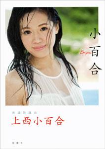 uenishi0930