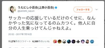 上西小百合氏がサッカーファンをディスって大炎上! すでに「政界引退」を検討かの画像1