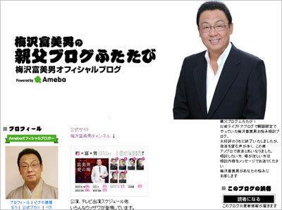 ご意見番梅沢富美男が35年前にもみ消した、ワイドショーでも扱えない「爆弾スキャンダル」の画像1