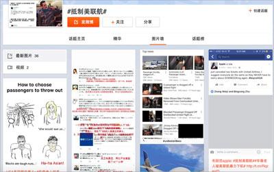 米ユナイテッド航空「乗客引きずり下ろし事件」に中国人が激怒! ネット上ではボイコットを呼びかける声もの画像1