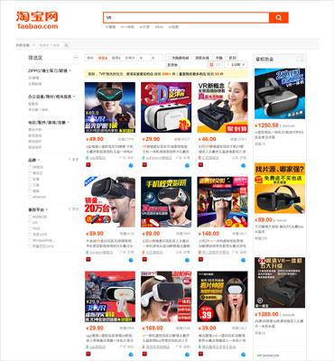 日本市場がイマイチ盛り上がらないのも当然!? 中国産「VRデバイス」は9割がパチモンだった!の画像1