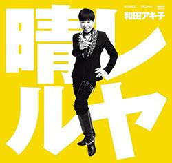 wadaakiko0616.JPG