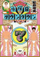 ドッキリ芸人小峠&アントニー「TBS藤井健太郎、ハゲ=面白いと思ってる説」の画像5