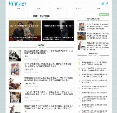 webマガジン「wezzy/ウェジー」公開のお知らせの画像2