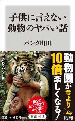 『子供に言えない動物のヤバい話』動物研究家・パンク町田が語る「ペットの犬を捨ててはいけない理由」の画像1