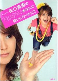 yaguchi1116.jpg