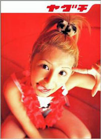 yaguchi1210.jpg