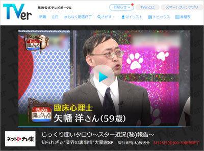 「かつらカミングアウト」をお約束にまで昇華 臨床心理士・矢幡洋氏がアツい!の画像1