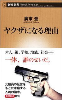 yakuza_hirosue.jpg