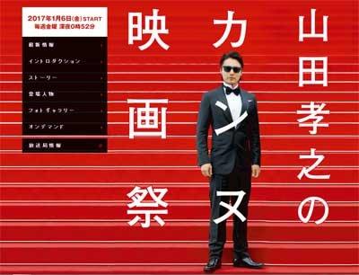 『山田孝之のカンヌ映画祭』第3話 あざとさ/痛さをコメディたらしめる地上波なりの着地点の画像1