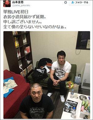 高畑裕太逮捕の影響はここにも……極楽とんぼ謝罪ライブレポばら撒きも、山本圭壱復活に向かい風の画像1