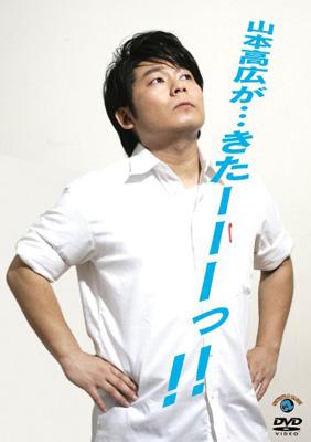 yamamototakahiro0310.jpg