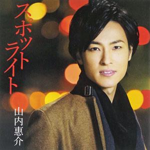 yamauchi1218.jpg