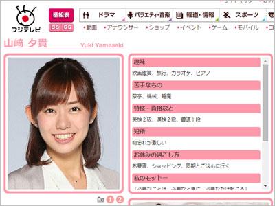 yamazakiyuuki0508-main.jpg
