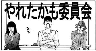 「佐藤秀峰さんには頭が上らない……」『やれたかも委員会』吉田貴司の屈辱の日々と、ウェブ漫画家としての生きる道の画像1