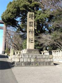 yasukuni1203.jpg