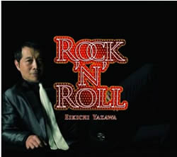 yazawa_rocknroll.jpg