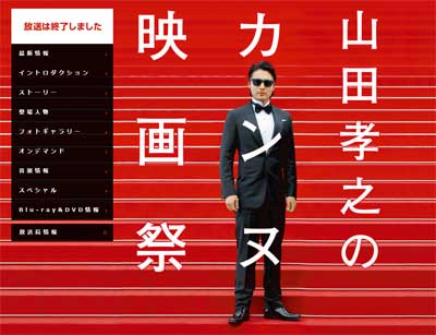 『山田孝之のカンヌ映画祭』最終話 映画『映画 山田孝之3D』に至る崩壊と再生と、それから芦田愛菜と……の画像1