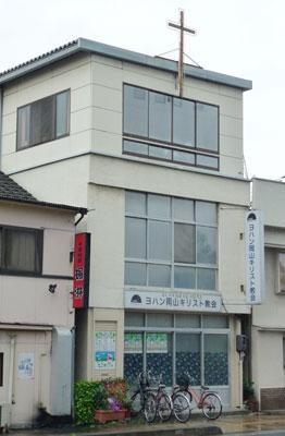 yohanokayamakyokai.jpg