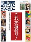 yomiuriweekly.jpg