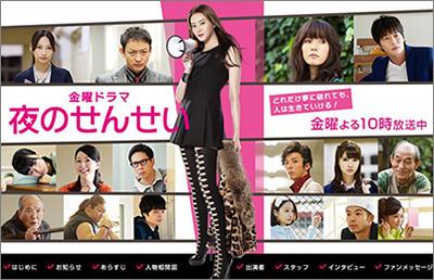 yorunosensei0210.JPG