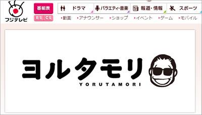 yorutamori1.jpg