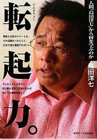 yoshichishimada0803.jpg
