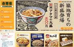 yoshigyu1022.jpg