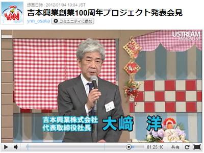yoshimoto_osaki.jpg