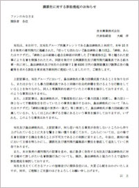 yoshimoto_release_s.jpg
