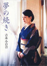 yoshinagasayuri0403.jpg