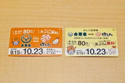 吉野家で男を上げる?「俺と行ったら全員80円引き」が可能な『はしご定期券』って何だ!の画像3