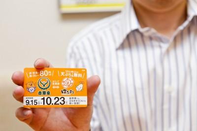 吉野家で男を上げる?「俺と行ったら全員80円引き」が可能な『はしご定期券』って何だ!の画像1