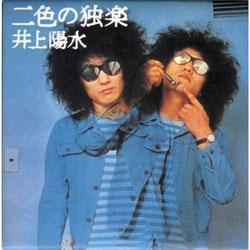 yousuiinoue0707.jpg