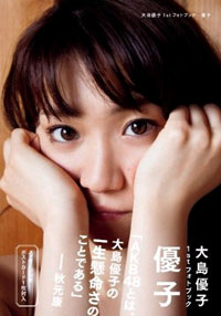 yukooshima_wents.jpg