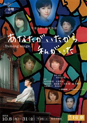 yuminmainpage.jpg