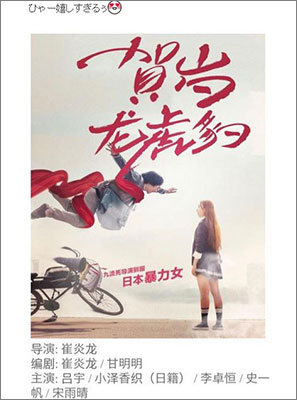 加工なしのざわちんに失笑! 主演中国映画のポスターに「足の太さが……」「詐欺ちん」の声の画像1