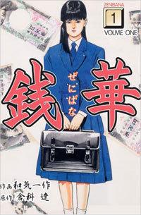 伝説の女相場師は18歳! 枕営業も駆使する、仕手バトルマンガ『銭華』の画像1