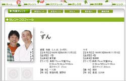 zunyasu.jpg
