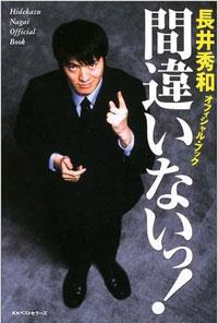 nagaimasakazu.jpg