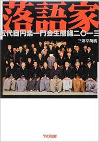 rakugobook.jpg